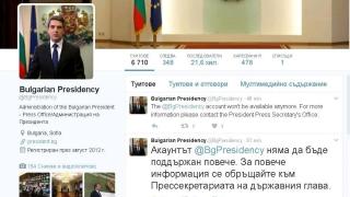 Спряха стария президентски Twitter