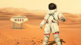 Как името ни да кацне на Марс