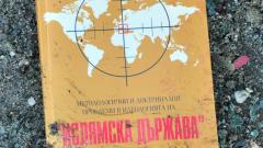"""Катастрофиралите кърджалийци чели сборника на главния мюфтия за """"Ислямска държава"""""""