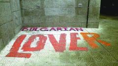 БГ Лувъра осъмна като Bulgarian LOVER