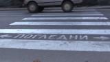 8-годишно дете е ударено от джип на пешеходна пътека в Пловдив