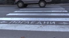 Тийнейджър от Сливен е с опасно за живота, след като е блъснат на пешеходна