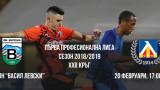 Достъпни цени на билетите за Витоша - Левски