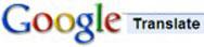 Google Translate включи и българския език