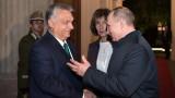 """Газпром"" подписа с Унгария 15-годишен договор за доставка на газ през България и Сърбия"