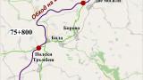 """АПИ пусна обществена поръчка за първите 75,6 км от АМ """"Русе - Велико Търново"""""""