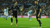 Селта загуби от Реал (Мадрид) с 2:4