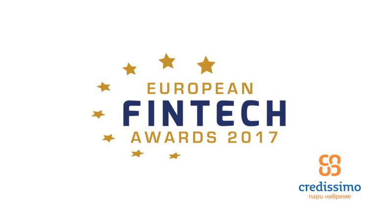 """Credissimo – претендент за титлата """"Европейски иноватор на 2017"""" на European FinTech Awards 2017"""