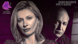Христо Шопов и Лилия Маравиля отново влюбени на сцената
