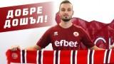 Още един нов подписа с отбора на ЦСКА 1948