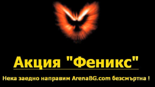 ArenaBG започна акция в защита на торентите