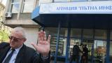 По сигнал на ОЛАФ прокурори и ДАНС влязоха в АПИ