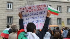 106-та поредна вечер антиправителствени протести в София