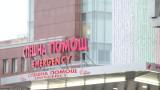 """Вътрешното отделение на """"Пирогов"""" вече изолирано"""