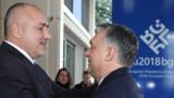 Орбан подкрепя позицията на Борисов за мигрантите в ЕС