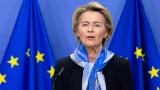 Урсула фон дер Лайен: ЕС ще получи навреме ваксините на Pfizer