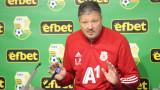 Любослав Пенев говори за подготовката на ЦСКА другата седмица