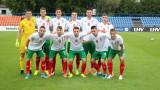 Младежите на България победиха връстниците си от Естония с 4:0