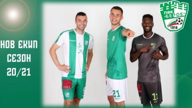 Новите екипи на Бероеза сезон 2020/21 вече са в продажба
