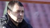 Петър Хубчев не е на стадиона в Стара Загора
