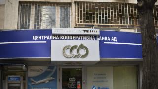 """""""Централна кооперативна банка"""" реши да подсили резервите си с печалбата от 2017 година"""