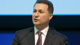 Никола Груевски изчезна