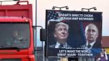 Тръмп нямало да се меси много на Балканите заради интересите на Путин