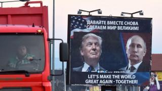 Путин и Тръмп сред 100-те най-влиятелни личности на 2017-а