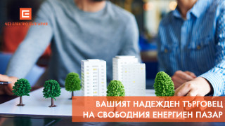 От 1 октомври фирмите на електрическа енергия излизат на свободния пазар