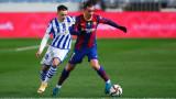 Реал Сосиедад - Барселона 1:1, дузпи ще определят победителя