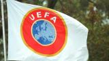 УЕФА обърна плочата: Без мачове пред празни трибуни на Евро 2016