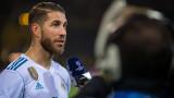Серхио Рамос: Можем да се преборим за титлата в Ла Лига