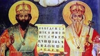 Почитаме равноапостолите Кирил и Методий