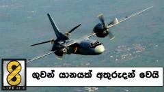 Изчезна индийски военен самолет с 29 души на борда