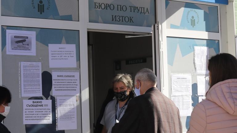 4,8% безработица в България отчете Евростат