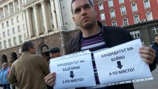 Протестиращи се събраха пред МС, искат оставката на Борисов