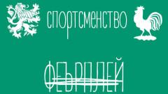 Как беше на български или как да не убиваме езика си