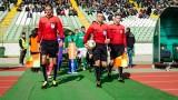 Волен Чинков ще ръководи двубой от Втора лига