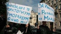 "Протест и контрапротест за развитието на ""Младост"" пред общината"