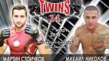 Нова потвърдена битка на TWINS 14, национал по бойно самбо влиза в октагона