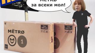 """Не всеки мол има нужда от метро, заявяват от """"Спаси София"""""""