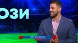 """Иво Бързаков в """"Топ прогнози"""": ЦСКА няма право на грешка в Пловдив"""