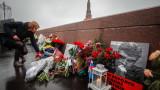 САЩ пришпорват Русия да открие поръчителите на убийството на Борис Немцов