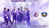 Етър пуска виртуални билети за мача с Левски