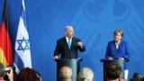 Нетаняху пред Меркел: Иран иска религиозна война в Близкия изток