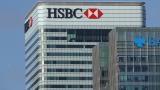 HSBC съкращава 10 000 служители
