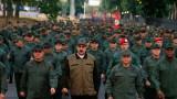 Мадуро призова армията да се разправи с предателите
