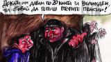 Комарницки безпощаден срещу пенсионните идеи на властта