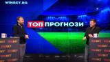 """Петър Димитров в """"Топ прогнози"""": Това не е ЦСКА, който познавахме преди 20 години"""