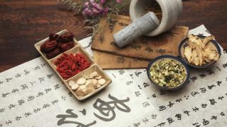 Водещи лекари в Европа зоват за по-стриктен контрол над традиционната китайска медицина